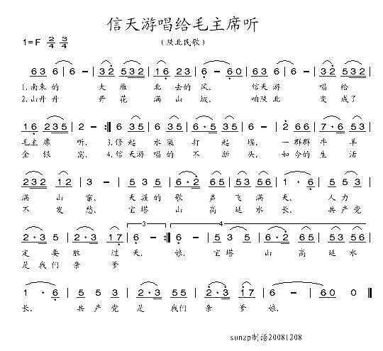 信天游二胡简谱歌谱